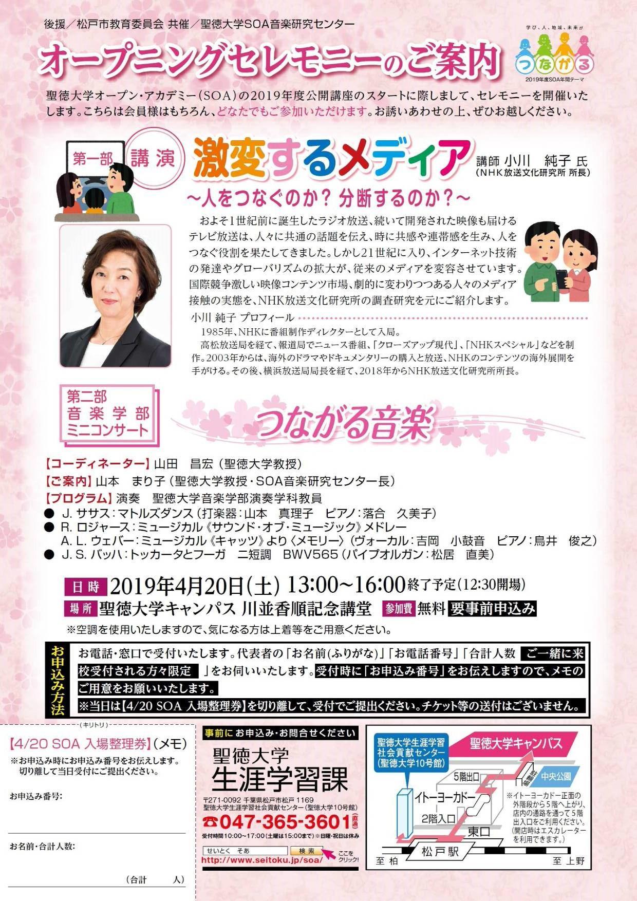 聖徳大学オープン・アカデミーが4月20日に2019年度オープニングセレモニーを開催 -- NHK放送文化研究所長の小川純子氏による講演と音楽学部ミニコンサート