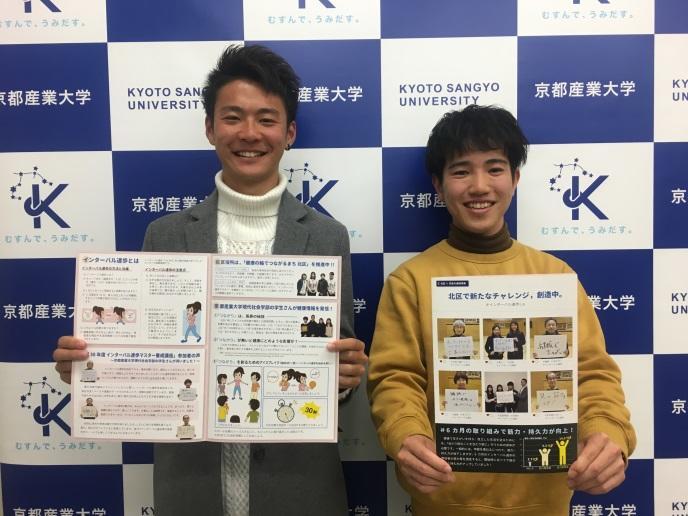 京都産業大学と京都市北区役所が連携し、健康長寿を目的とした「インターバル速歩」パンフレットが完成