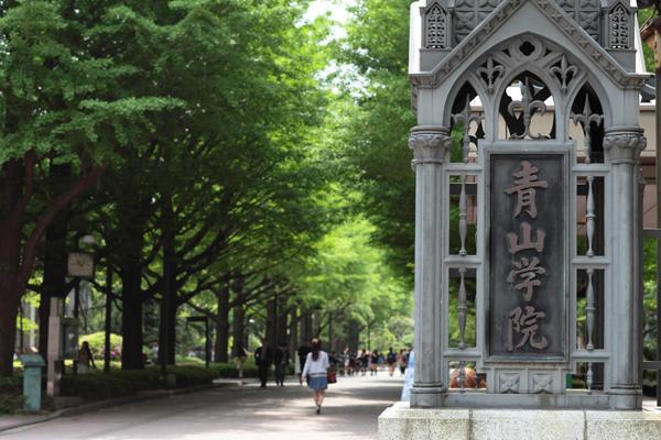 2021年度青山学院大学入学者選抜の詳細を公表