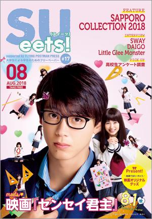 札幌大学学生広報委員会が、大学生による学生のためのフリーペーパー『SUeets!#17』を発行 -- 巻頭特集は「SAPPORO COLLECTION 2018」潜入取材
