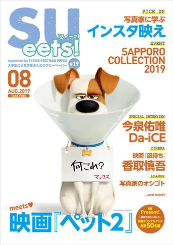 札幌大学学生広報委員会が、大学生による学生のためのフリーペーパー『SUeets!#19』を発行 -- 表紙を飾るのは注目の最新作「笑いと絆と感動の物語。映画『ペット2』」!!