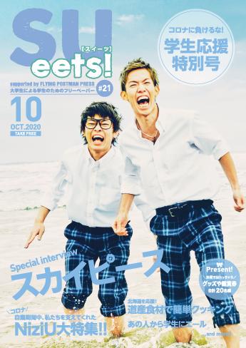 札幌大学学生広報委員会が大学生による学生のためのフリーペーパー『SUeets!#21』を発行 -- 学生に大人気の「スカイピース」がコロナ禍の学生を応援する特別号の巻頭特集に登場