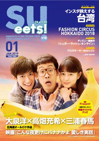 札幌大学学生広報委員会が、大学生による学生のためのフリーペーパー『SUeets!#18』を発行 -- 表紙&巻頭特集は大泉洋さん主演映画『こんな夜更けにバナナかよ 愛しき実話』