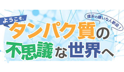 京都産業大学タンパク質動態研究所講演会シリーズ「ようこそ、タンパク質の不思議な世界へ」開催(全3回)