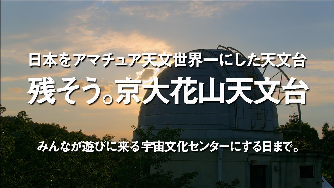 京都大学花山天文台のプロモーションビデオを制作しました -- 大阪電気通信大学