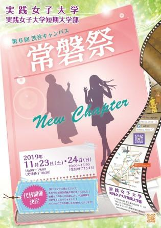 実践女子大学が11月23日、24日に「第6回渋谷キャンパス常磐祭」を開催! 同時開催「創立120周年記念講演・シンポジウム」(24日) -- 社会で活躍する本学卒業生がゲスト出演