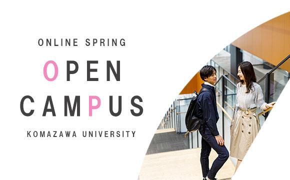 駒澤大学が3月20・21日に春のオンラインオープンキャンパスを開催 -- 自分の進路を考え始める機会に