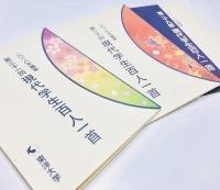 第32回 東洋大学「現代学生百人一首」入選作品100首、小学生の部入選作品10首を発表