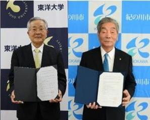 学校法人東洋大学と和歌山県紀の川市が教育・研究振興や人的資源の交流などを目的とした包括連携協定を締結