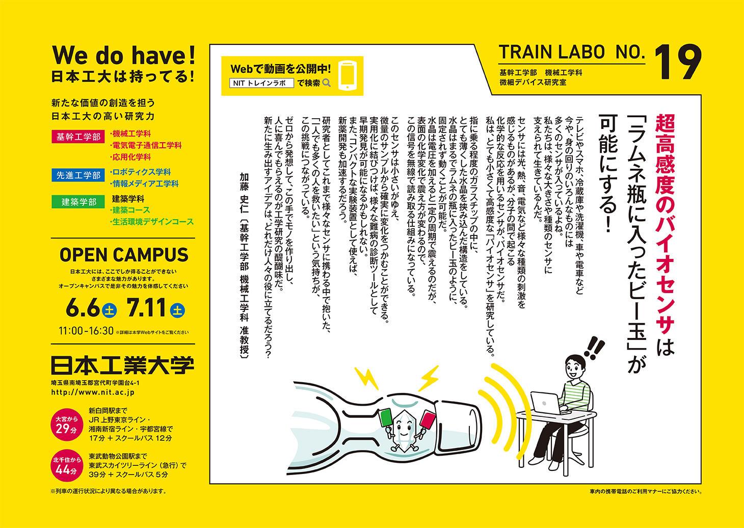 より良い未来社会を目指した研究を紹介したシリーズポスターが、見やすいハンディータイプの研究報として冊子化! -- 日本工業大学