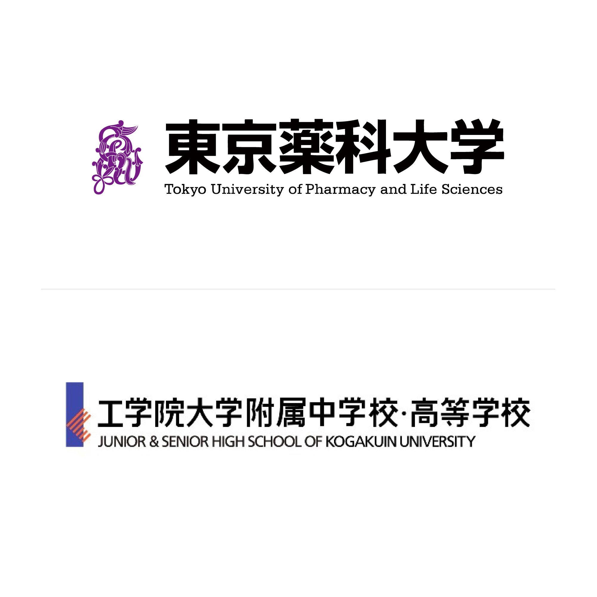 東京薬科大学が工学院大学附属中学校・高等学校と高大接続教育に向け『高大連携協定』を締結 -- 医療、環境、工学分野での優秀な人材育成へ