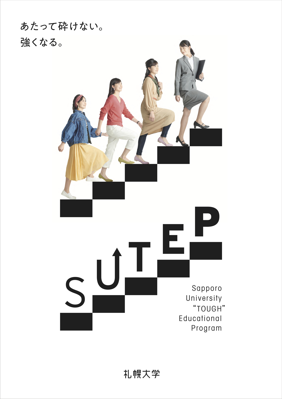 2020年4月、札幌大学で新たな教育プログラムがスタート