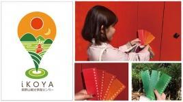 学生が町の活性化に貢献 「高野山観光情報センターikoya」の公式ロゴマークをデザイン