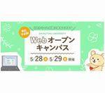 淑徳大学・淑徳大学短期大学部が5/28(木)、29(金)に「Webオープンキャンパス」を開催!