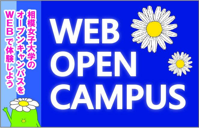 【相模女子大学・相模女子大学短期大学部】7/12(日)にオンラインによるライブ配信でオープンキャンパスを実施します!